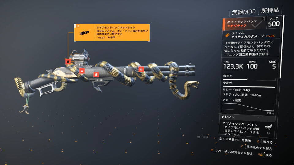 division-2-weapon-diamondback-spec