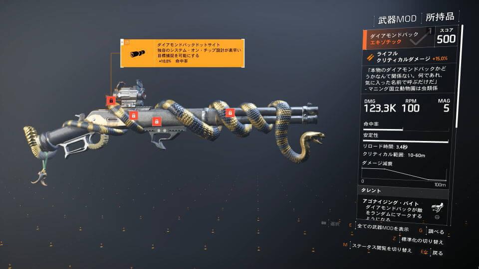 division-2-weapon-diamondback-spec
