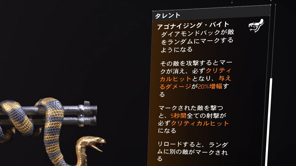 division-2-weapon-diamondback-talent-spec