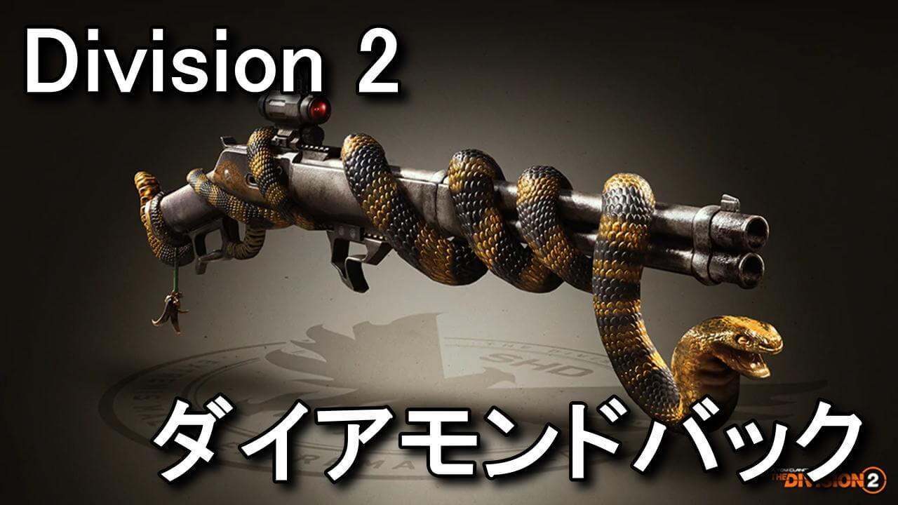 division-2-weapon-diamondback