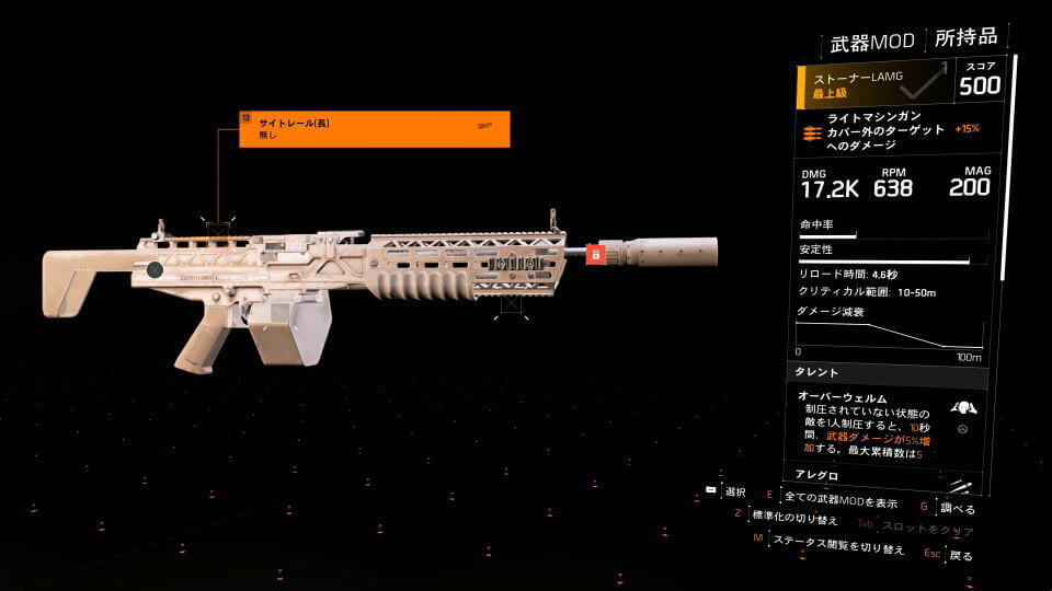 division-2-weapon-stoner-lmg-spec
