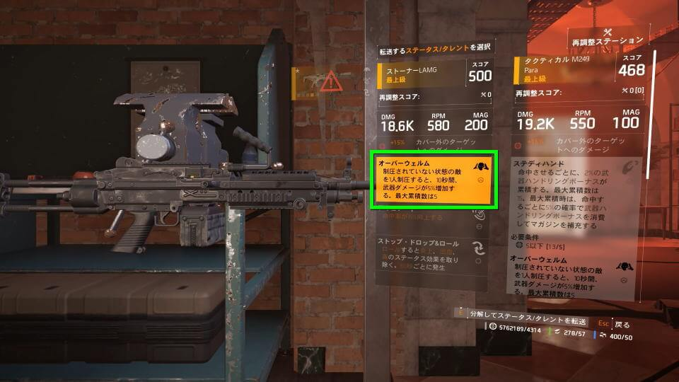 division-2-weapon-stoner-lmg-unique-talent