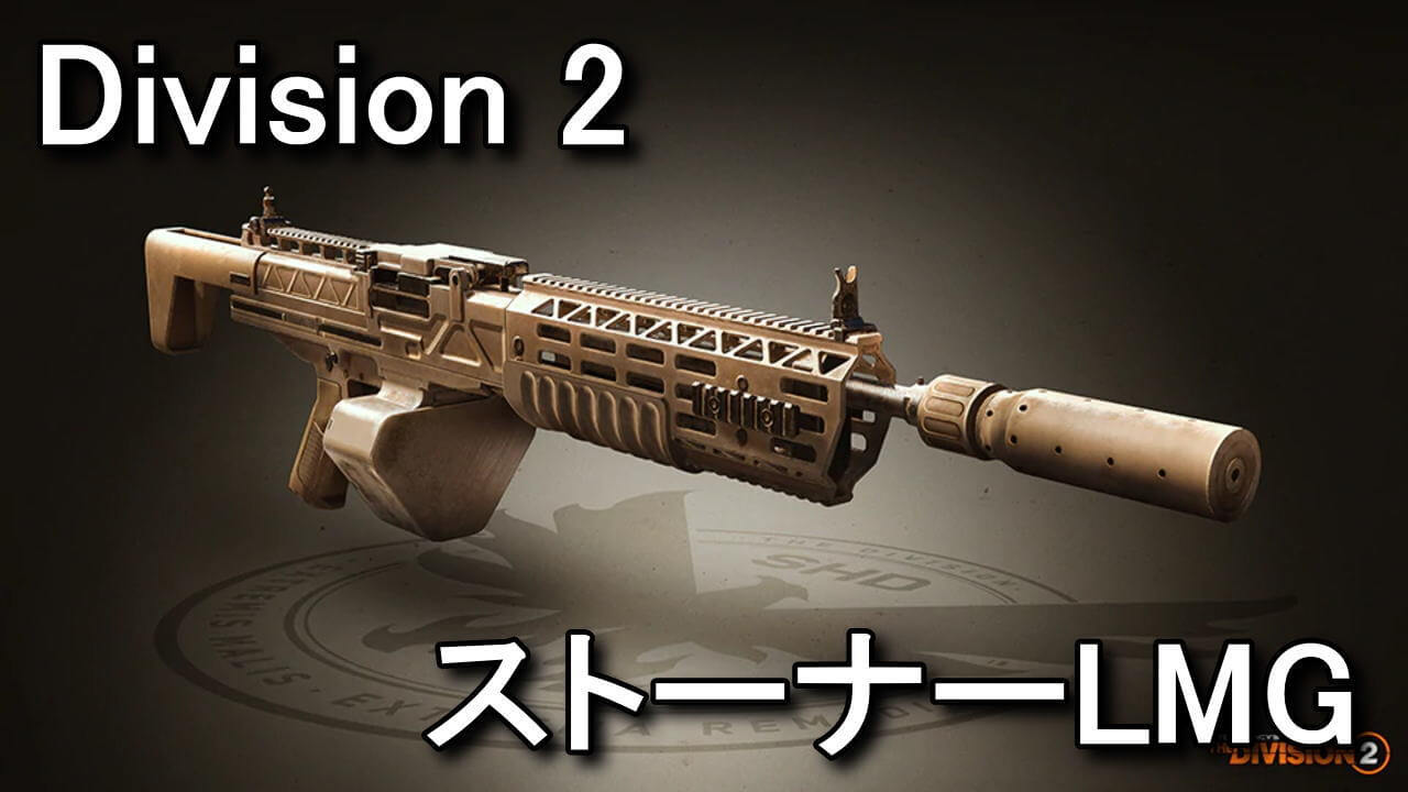 division-2-weapon-stoner-lmg