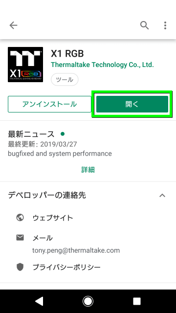 x1-rgb-app-1