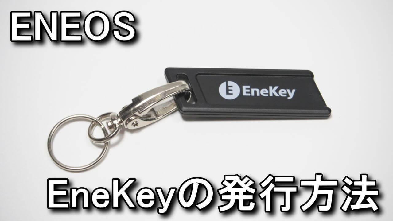 eneos-enekey-guide