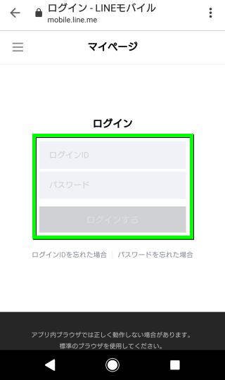 line-mobile-mnp-01-1