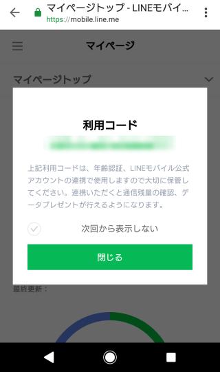 line-mobile-mnp-02-1