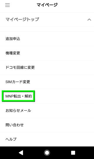 line-mobile-mnp-04