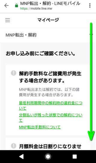 line-mobile-mnp-05