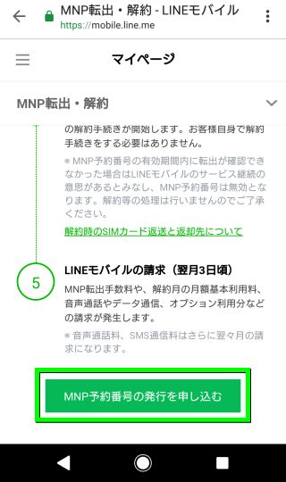 line-mobile-mnp-06