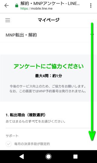 line-mobile-mnp-07