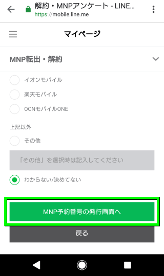 line-mobile-mnp-08