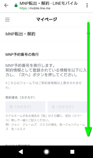 line-mobile-mnp-09