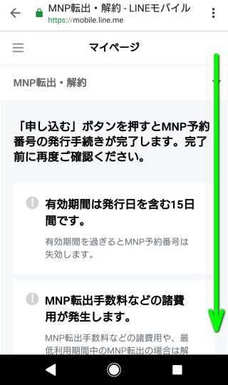 line-mobile-mnp-11