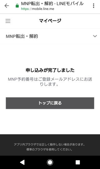 line-mobile-mnp-14