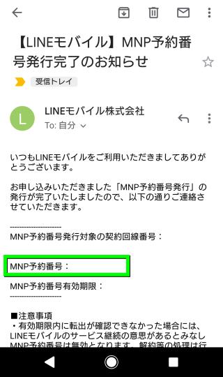 line-mobile-mnp-15