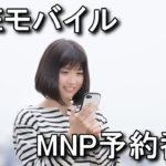 line-mobile-mnp-150x150