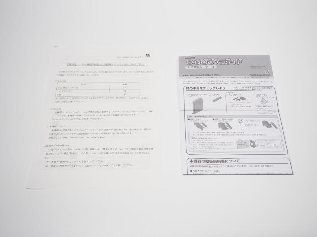 ocn-v6-alpha-ipoe-router-01-02