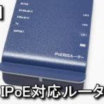 ocn-v6-alpha-ipoe-router-01-150x150