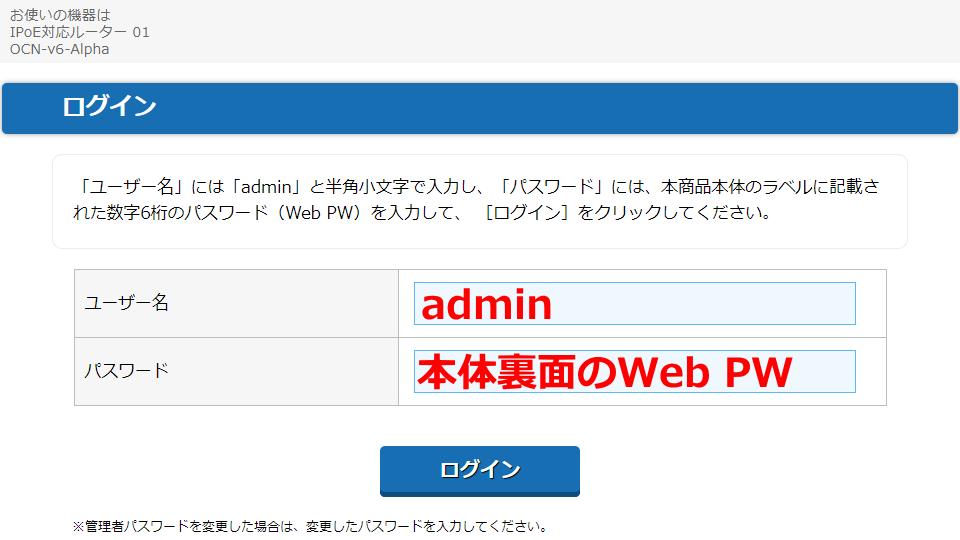 ocn-v6-alpha-ipoe-router-01-setting-01