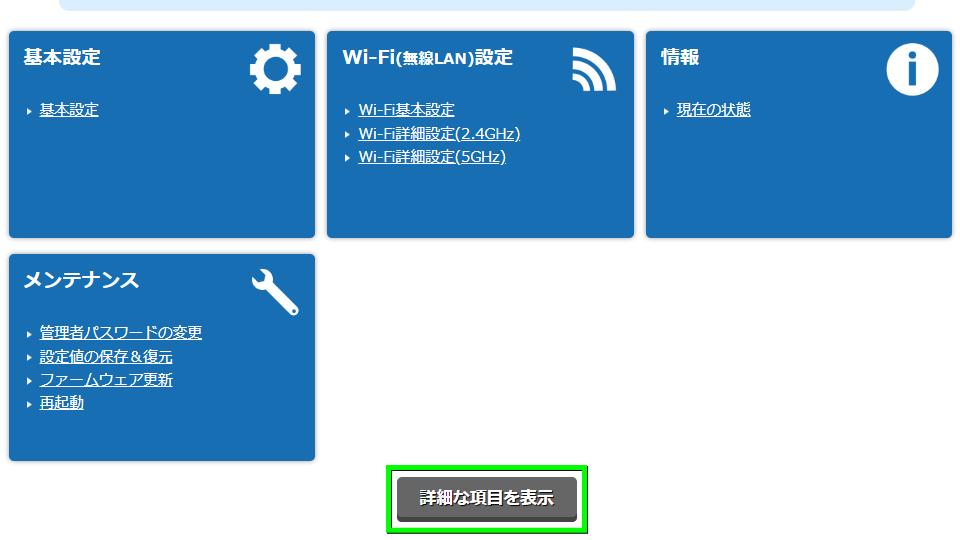 ocn-v6-alpha-ipoe-router-01-setting-03