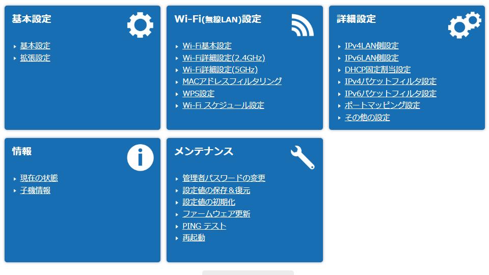 ocn-v6-alpha-ipoe-router-01-setting-04