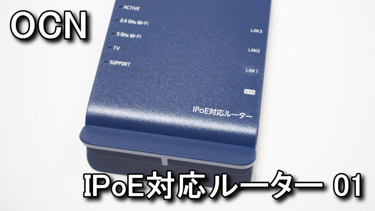 ocn-v6-alpha-ipoe-router-01