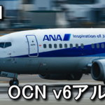 ocn-v6-alpha-speed-v6-plus-150x150