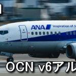ocn-v6-alpha-speed-v6-plus-150x150