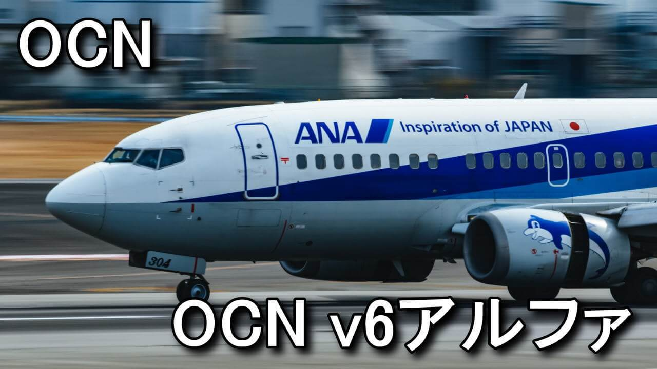 ocn-v6-alpha-speed-v6-plus