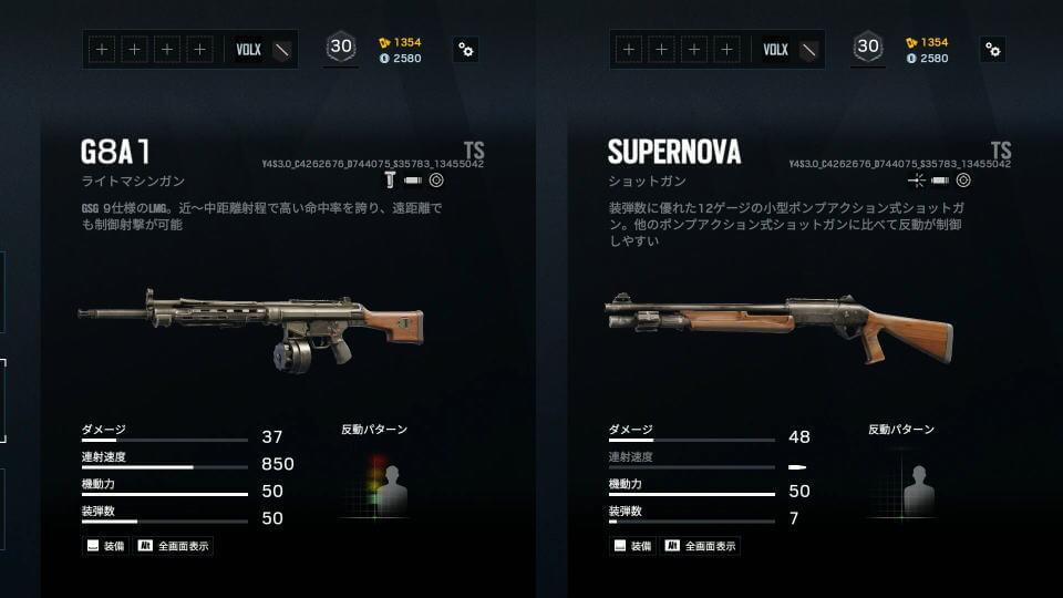 r6s-amaru-weapon-1