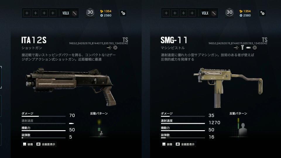 r6s-amaru-weapon-2