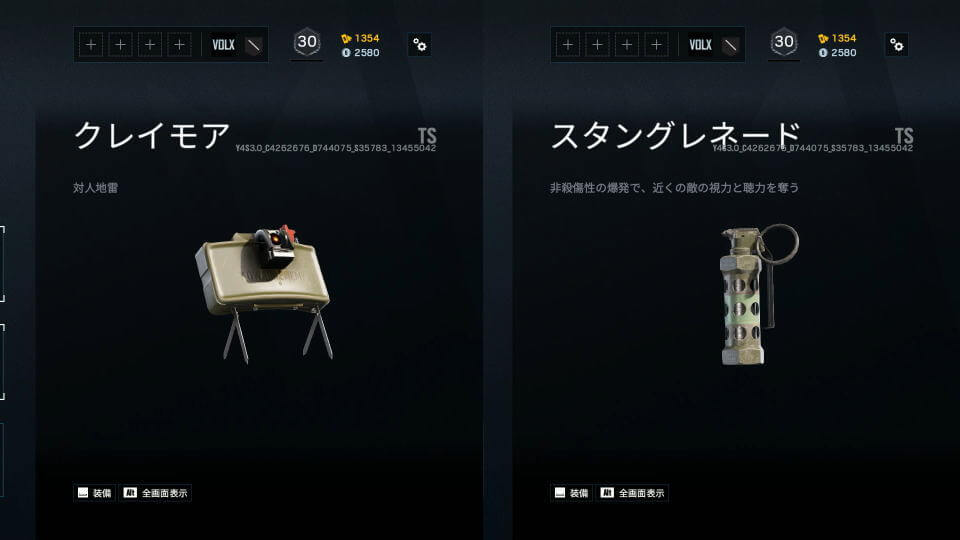 r6s-amaru-weapon-3
