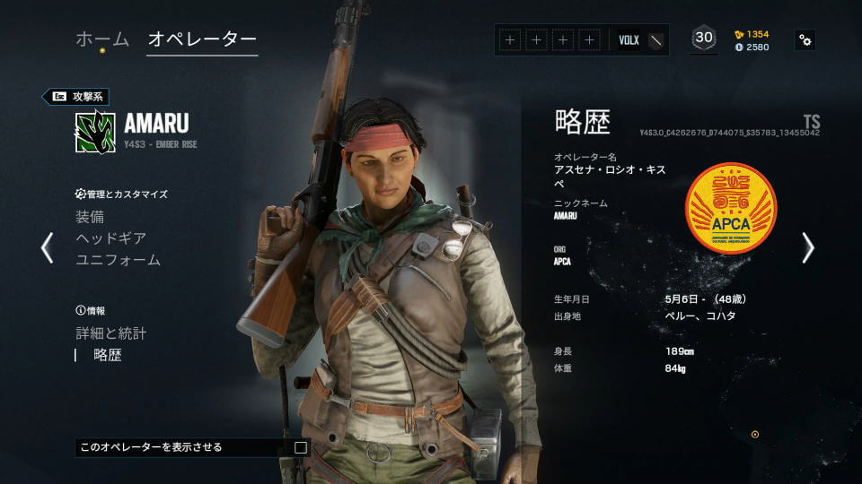 r6s-amaru-weapon-4