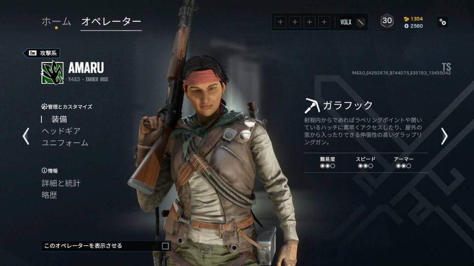 r6s-amaru-weapon
