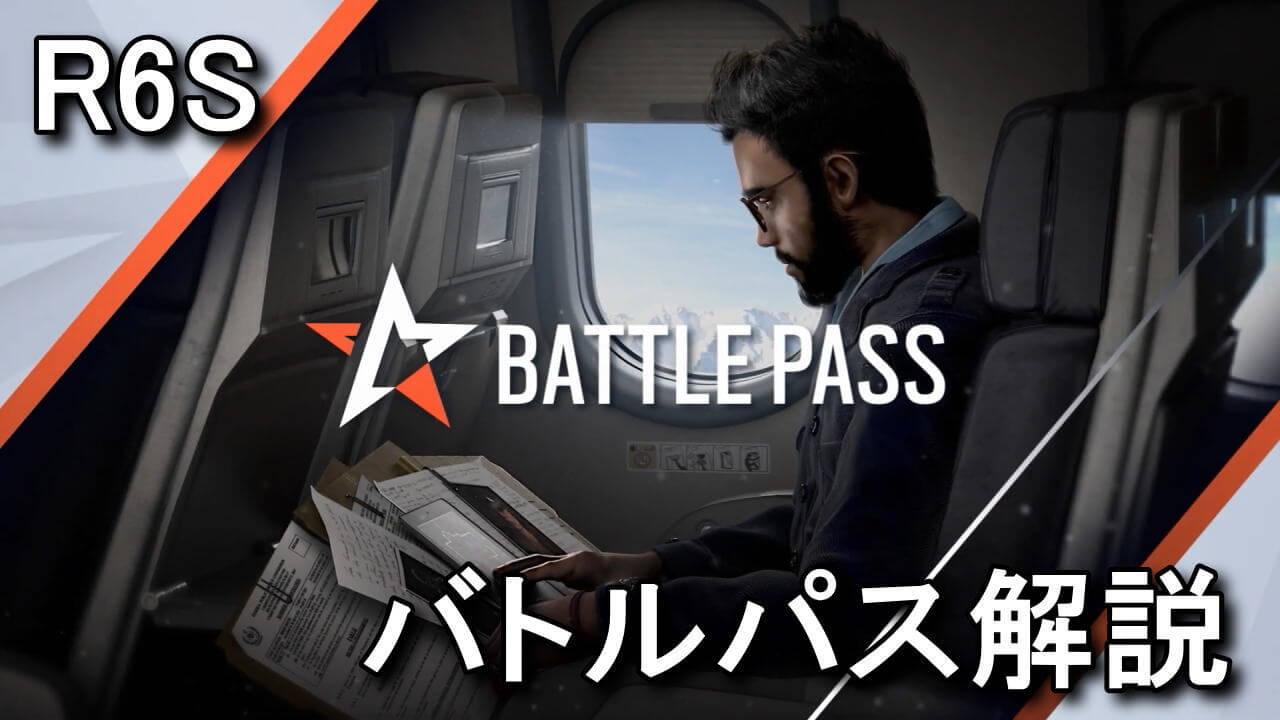 r6s-battlepass