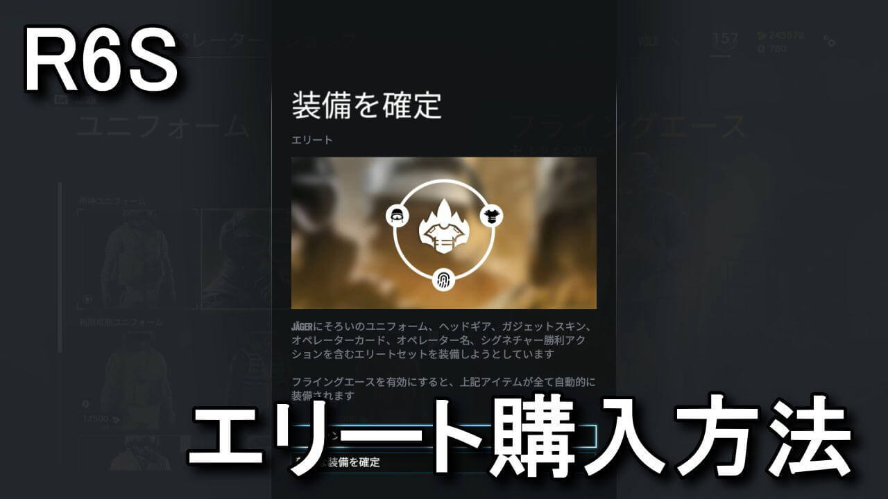r6s-elite-uniform-buy-guide