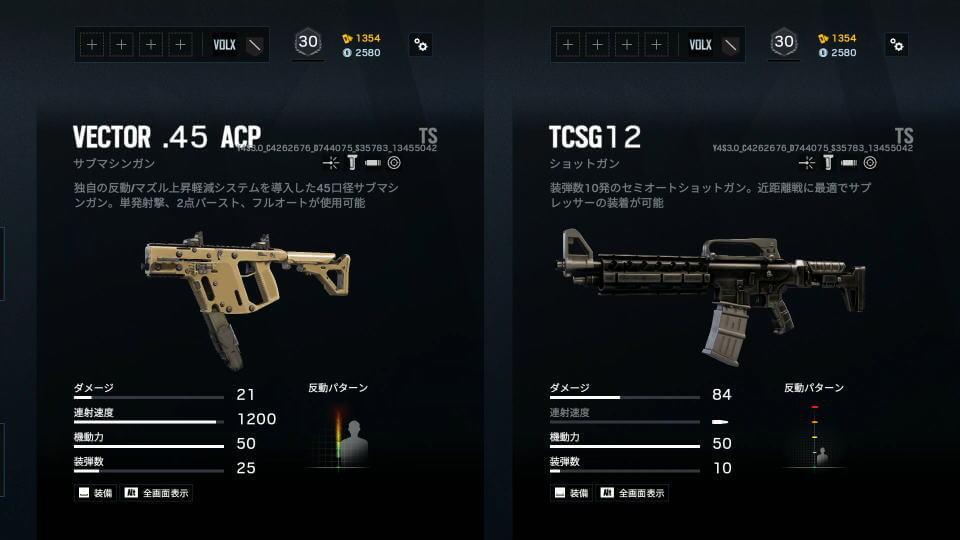 r6s-goyo-weapon-1-1