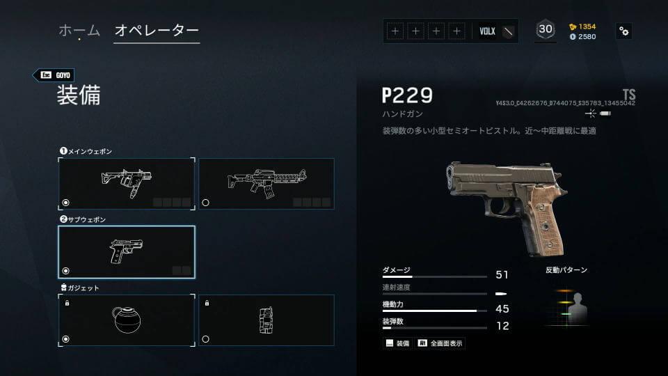 r6s-goyo-weapon-2