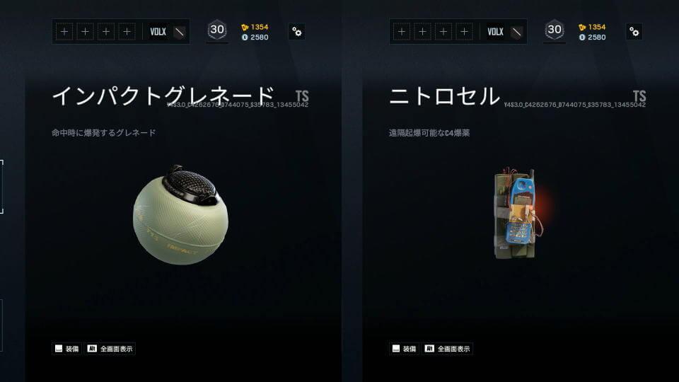 r6s-goyo-weapon-3