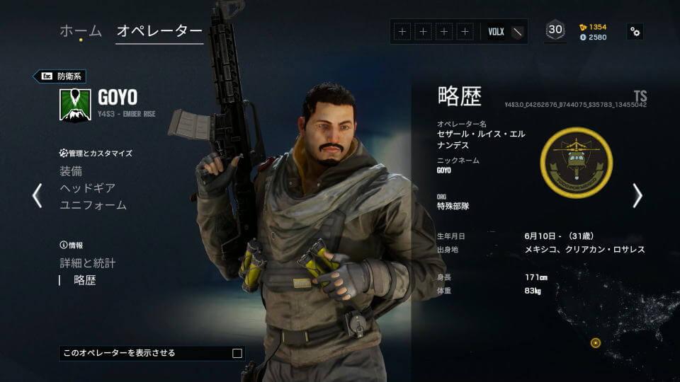 r6s-goyo-weapon-4