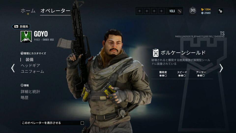 r6s-goyo-weapon