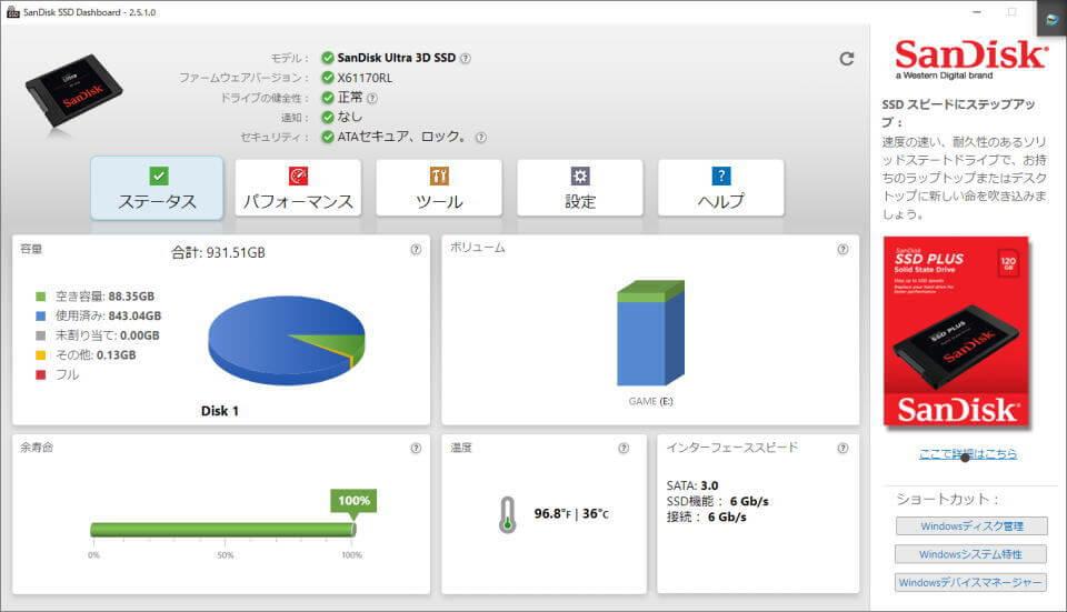 sandisk-ssd-dashboard-1