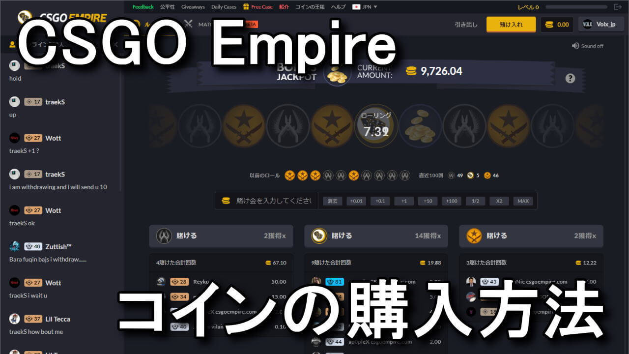 csgo-empire-buy-coin