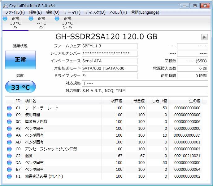 gh-ssdr2sa120-crystal-disk-info