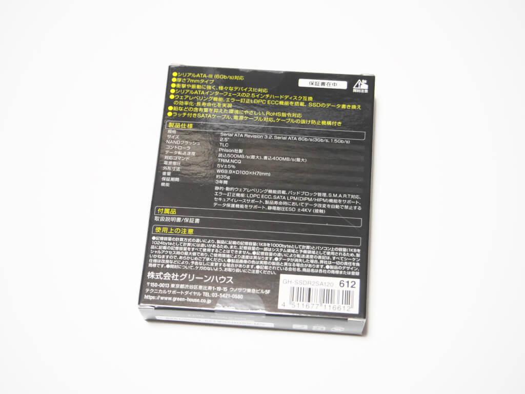 gh-ssdr2sa120-review-02