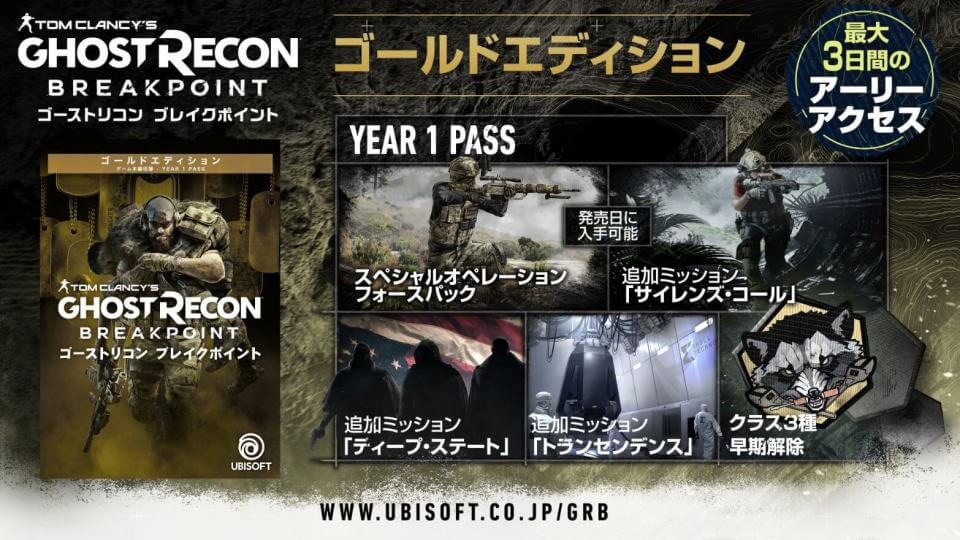 ghost-recon-breakpoint-gold-edition