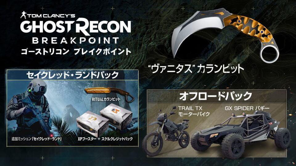 ghost-recon-breakpoint-shop-bonus