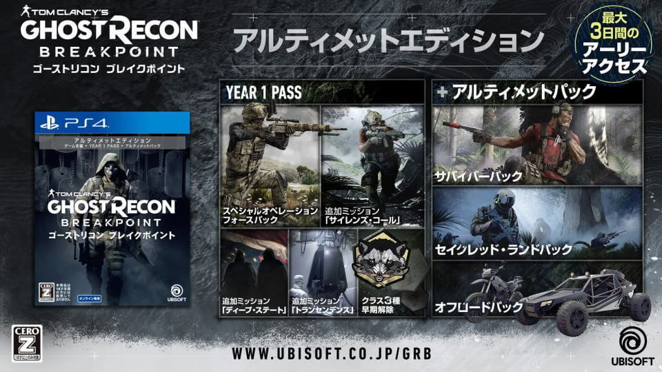 ghost-recon-breakpoint-ultimate-edition