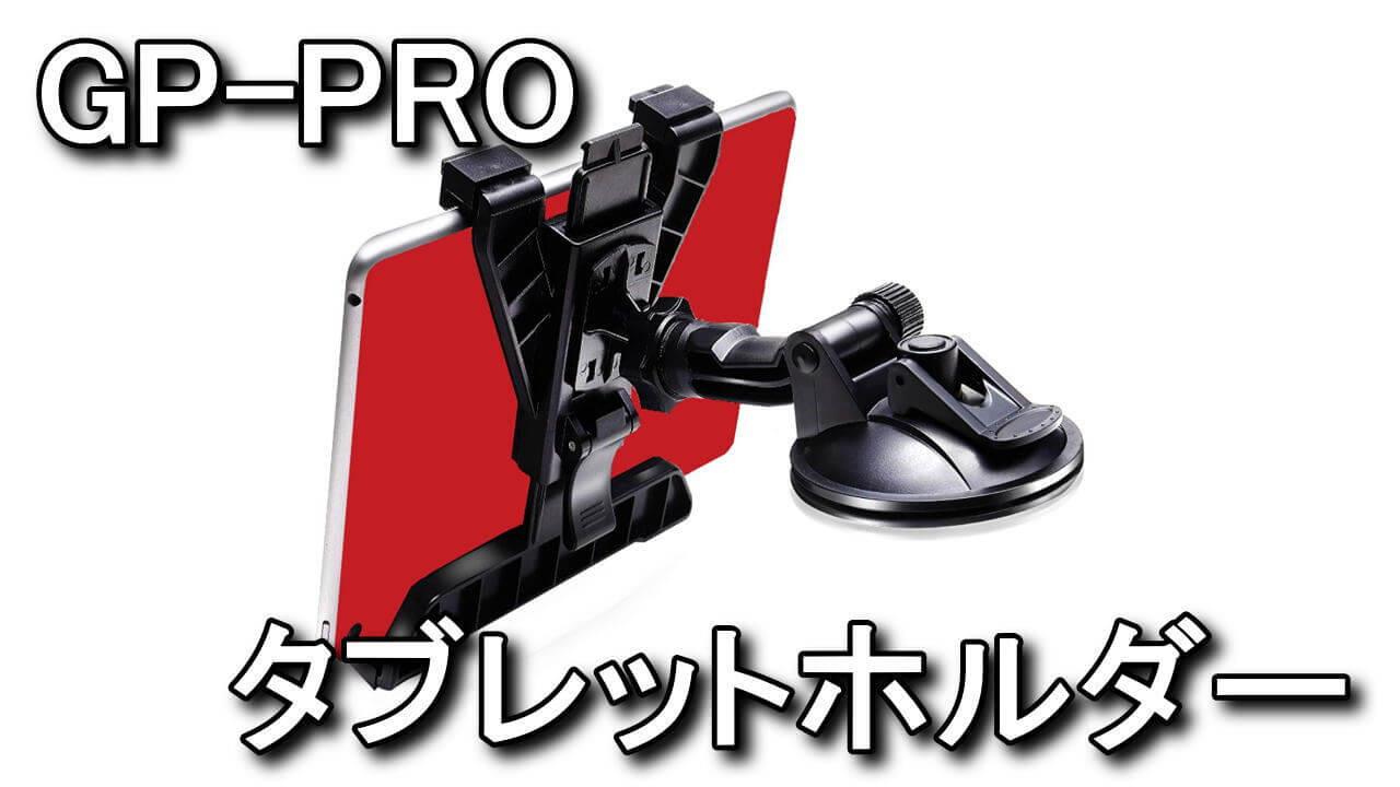 gp-pro-review